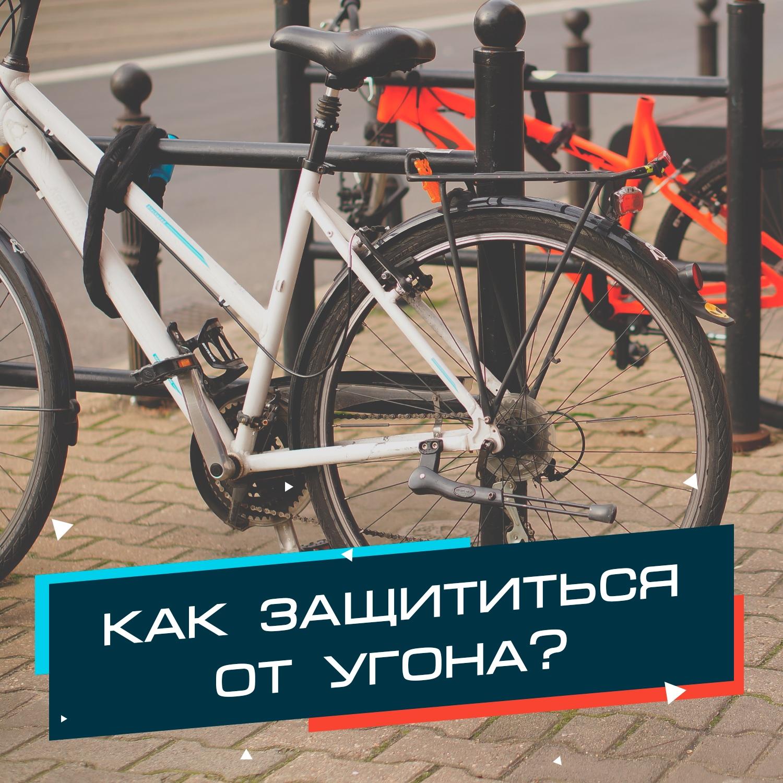 Ремонт велосипедов, защита от угона велосипеда